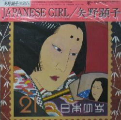 画像1: %% 矢野顕子 / JAPANESE GIRL (TKJA-10026) LP YYY265-3058-2-2