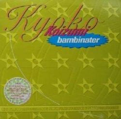 画像1: $ 小泉今日子 / KOIZUMIX PRODUCTION VOL.2 LONDON REMIX OF BAMBINATER (VIJL-18102) Y 30+