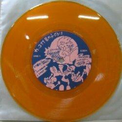 画像1: $$ SONIC DRAGOLGO / ドラ爆EP 7inch レコード (HRC-012) YYS62-14-25 後程店長確認