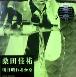画像1: 桑田佳祐 / 明日晴れるかな 初回限定生産レコード 残少 (美品) YYY31-633-3-3