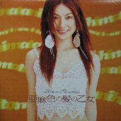 画像1: 島谷ひとみ / 亜麻色の髪の乙女 YYY95-1622-10-11