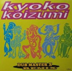画像1: $ Kyoko Koizumi / Kaze Ni Naritai / Process (Dub Master X Remix) VIJL-15002 小泉今日子 YYY335-4164-1-1 後程済